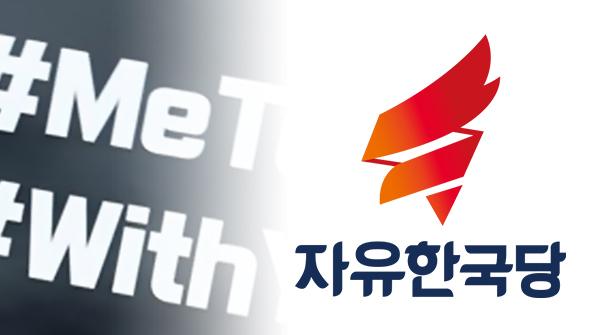 한국당, 광역단체장 공천신청자 정밀검증…'미투 지지' 서약받아