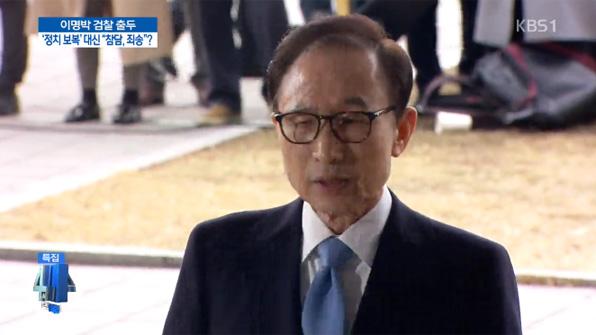 """이명박 검찰 출두…'정치 보복' 대신 """"참담, 죄송""""?"""