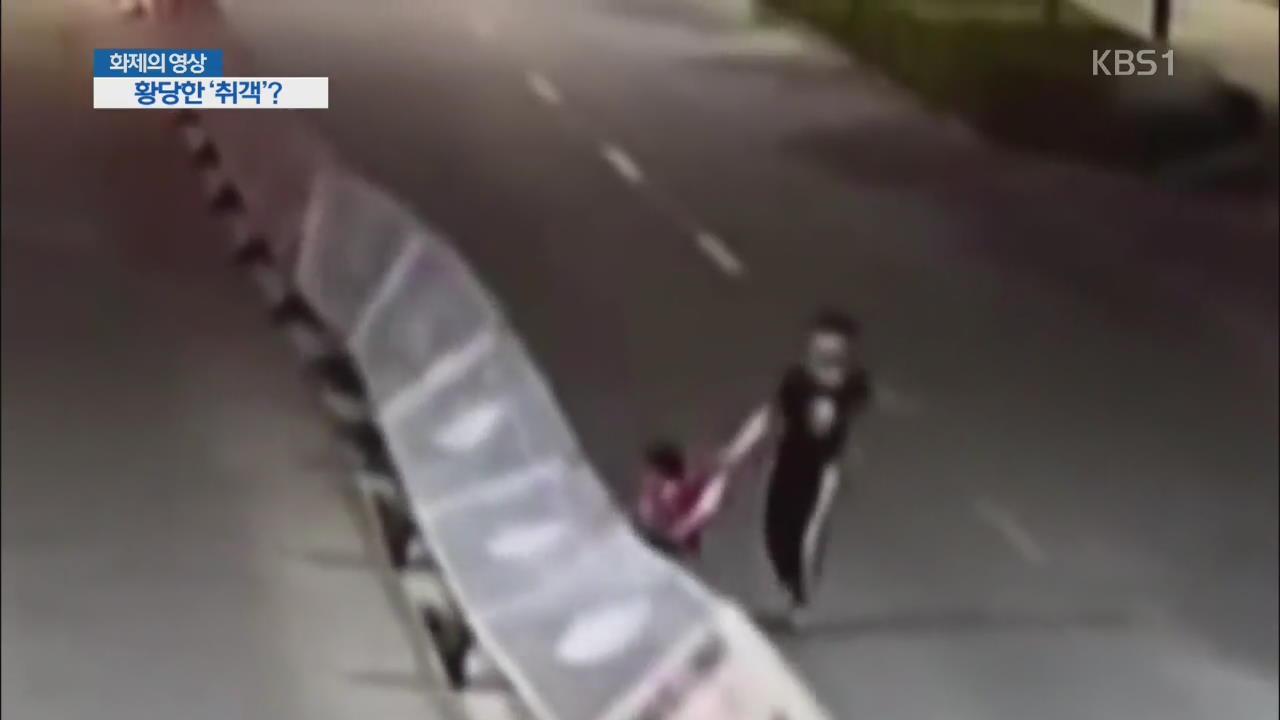 [화제의 영상] 황당한 '취객'?