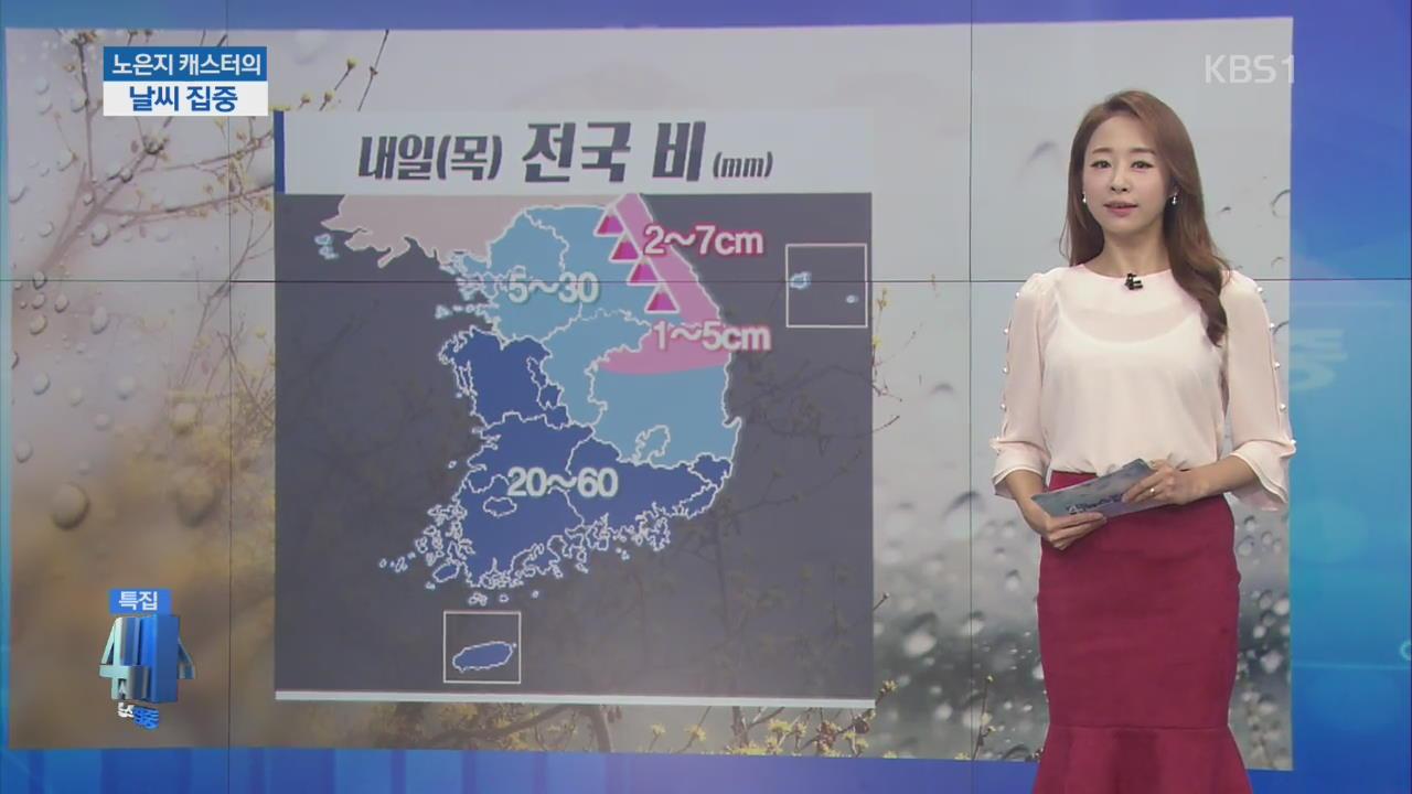 [날씨 집중] 내일 전국 비…고온 현상 주춤
