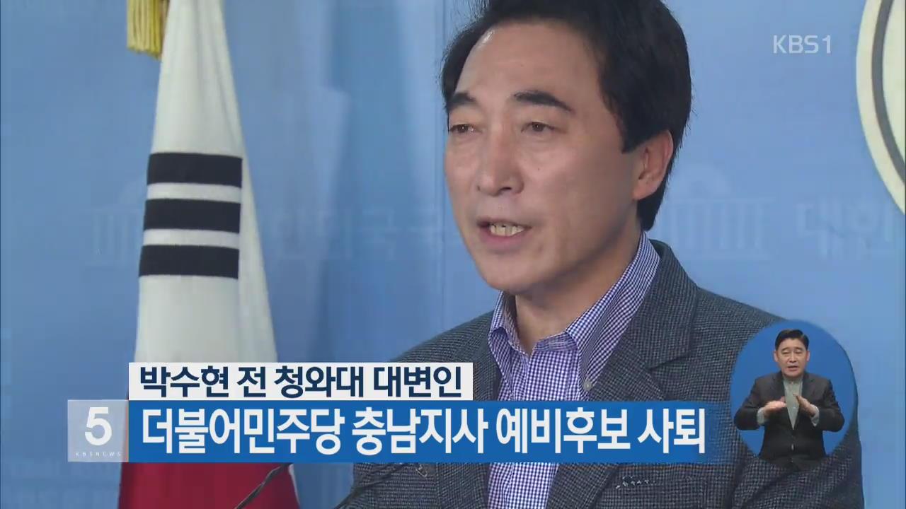 박수현, 더불어민주당 충남지사 예비 후보 사퇴