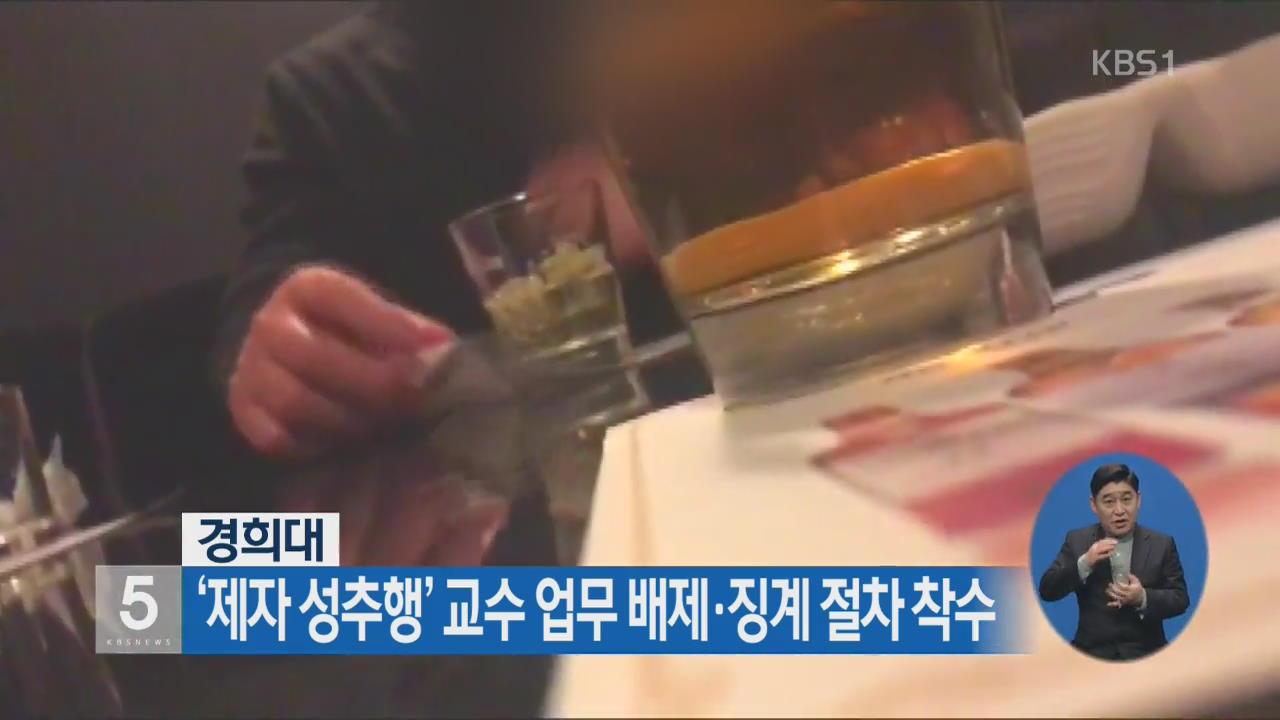 경희대 '제자 성추행' 교수 업무 배제·징계 절차 착수
