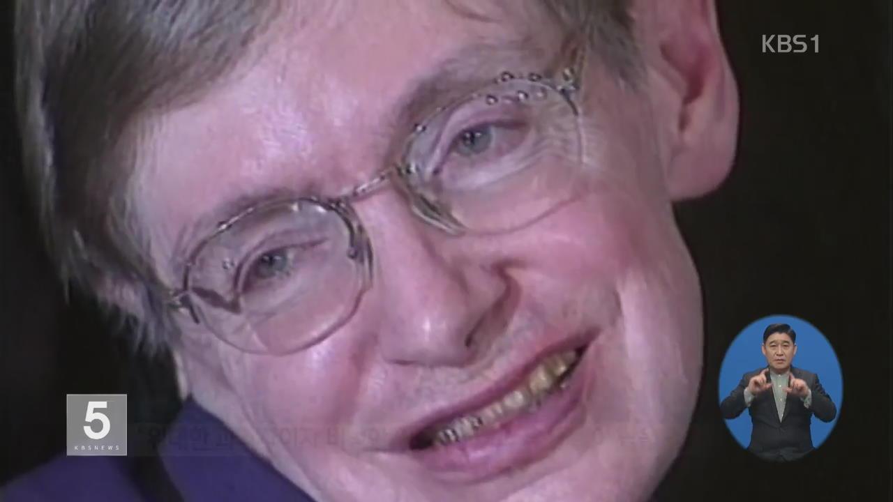'우주론의 대가' 별이 되다…스티븐 호킹 76세로 영면