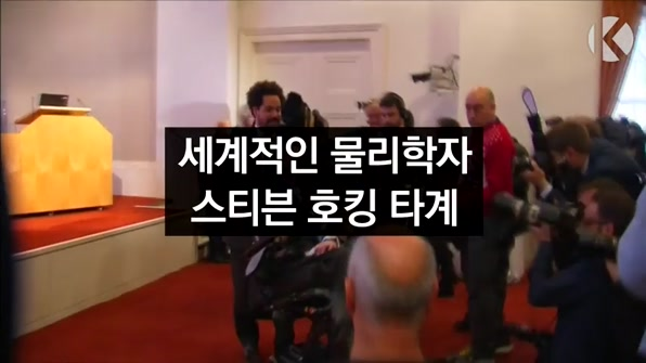 [라인뉴스] 세계적인 물리학자 스티븐 호킹 타계…향년 76세