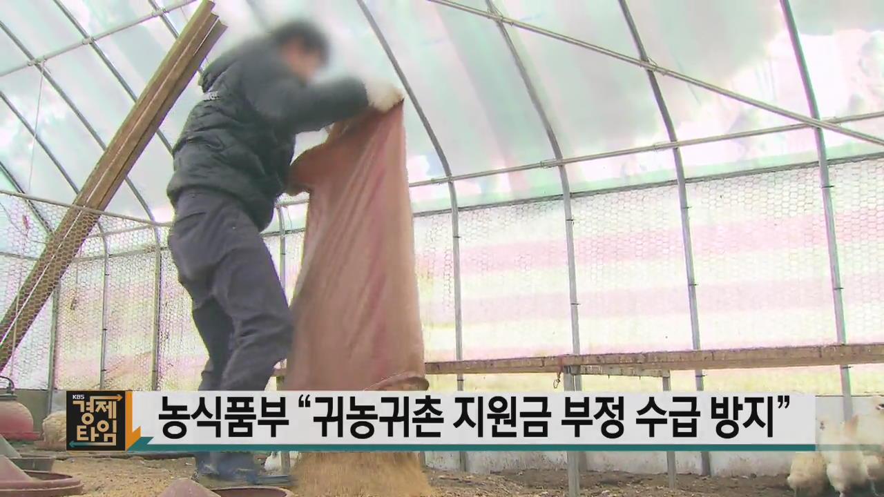 """농식품부 """"귀농귀촌 지원금 부정 수급 방지"""""""
