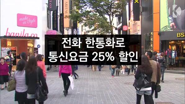 [라인뉴스] 전화 한통화로 통신요금 25% 할인