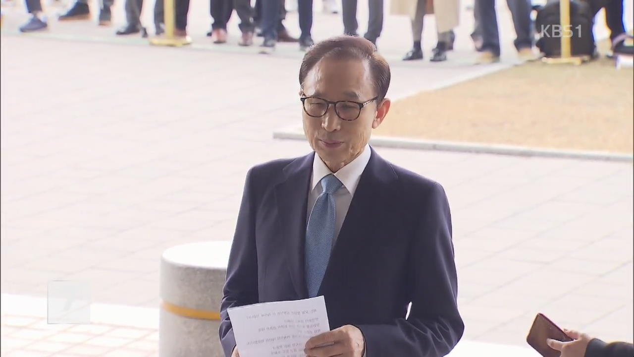 '비극의 헌정사'…역대 5번째 전직 대통령 소환