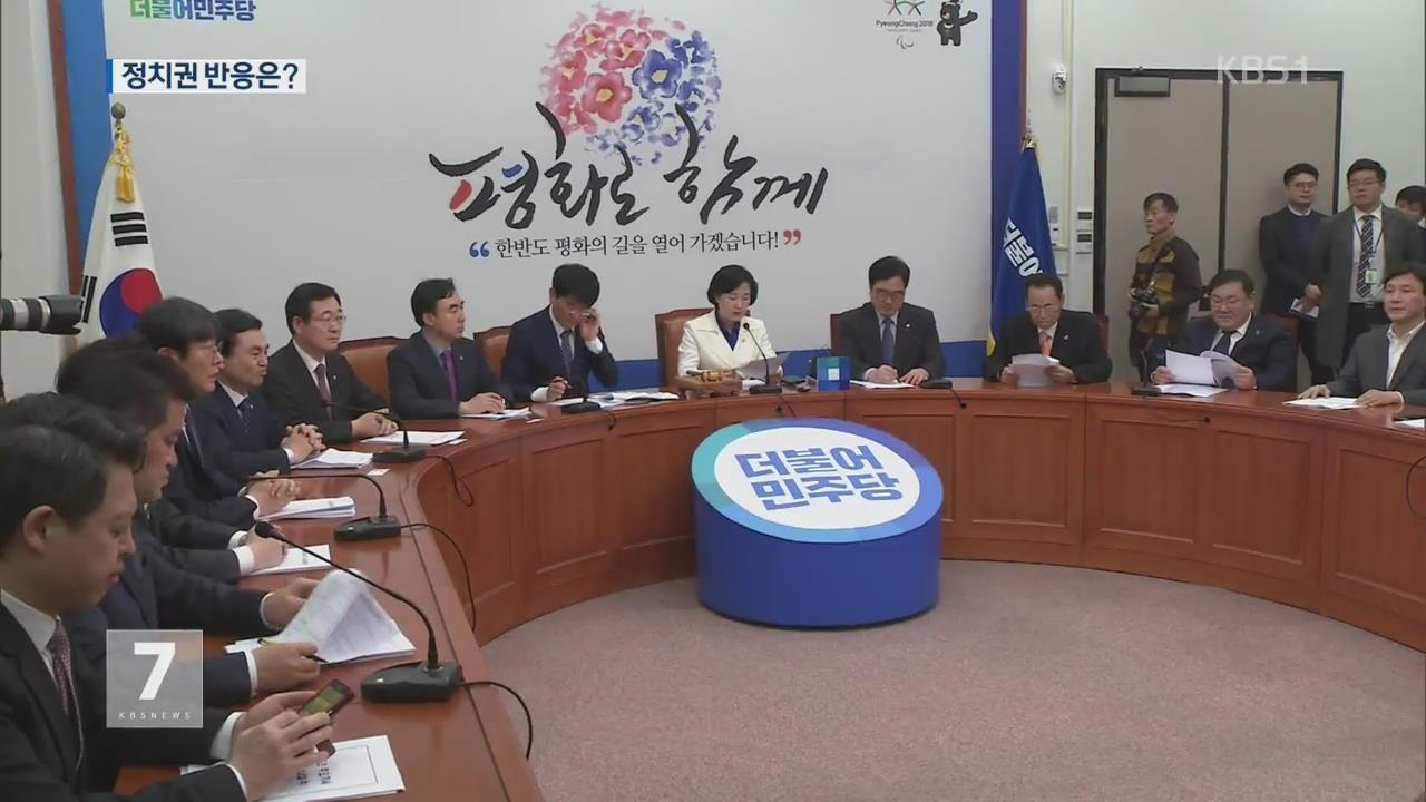 """'MB 소환' 정치권 공방…""""철저히 수사"""" vs """"역사적 불행"""""""
