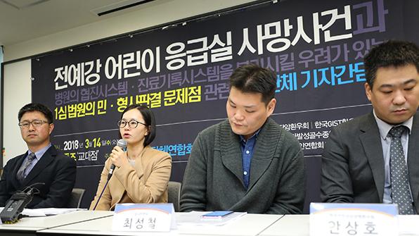 """'의료사고' 예강이 유족·환자단체 """"1심 판결 부당"""" 반발"""