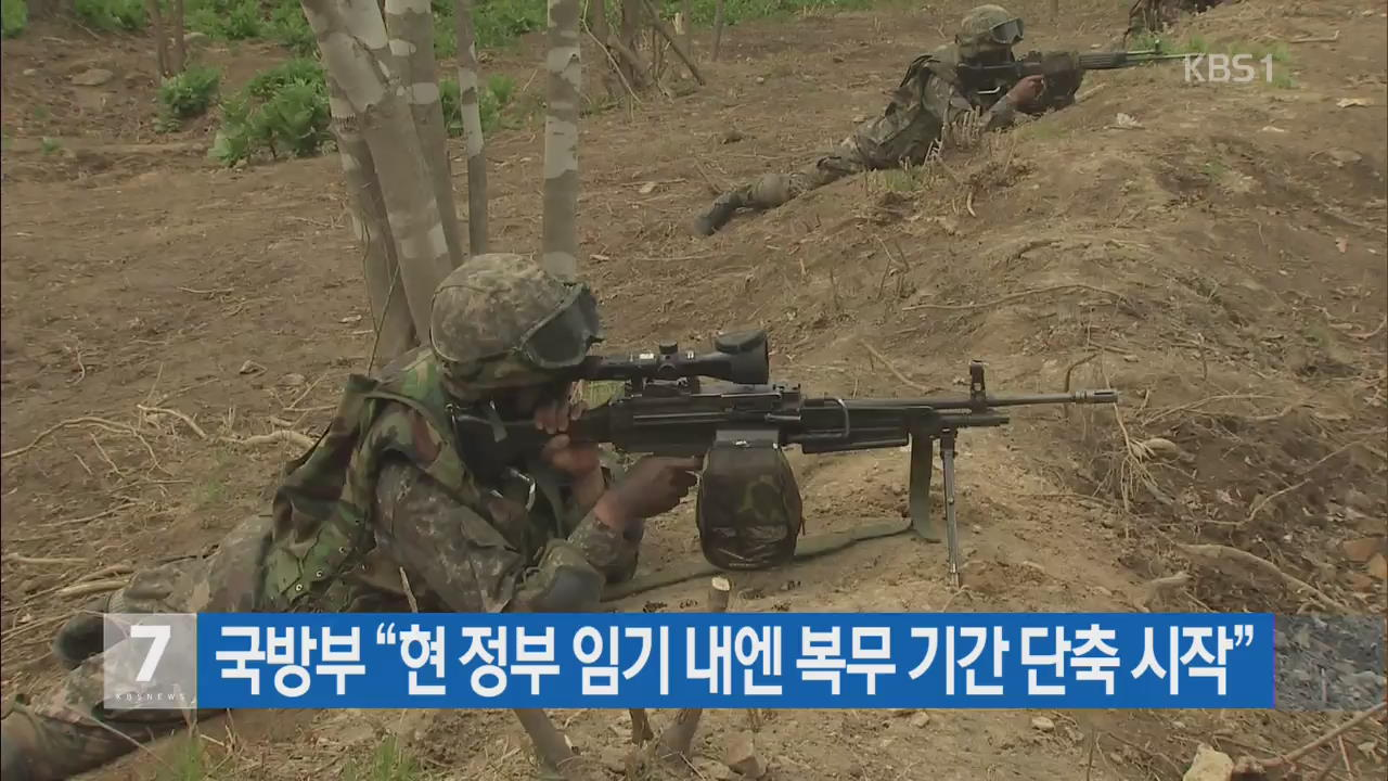 """국방부 """"현 정부 임기 내엔 복무기간 단축 시작"""""""