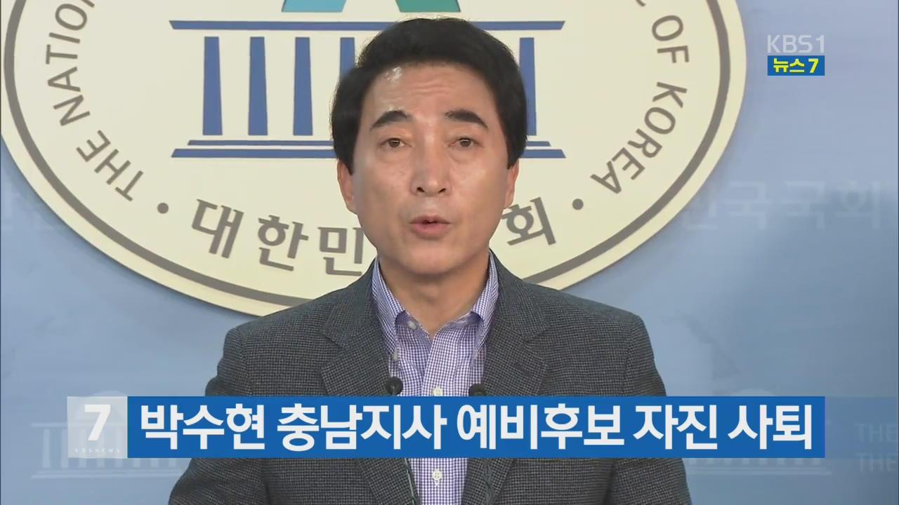 박수현 충남지사 예비후보 자진 사퇴