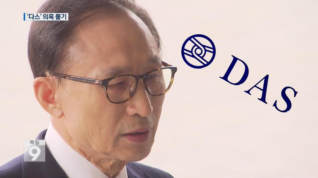 [MB 소환①] 시작과 끝 모두 '다스'…10년 만에 뒤집힌 결론