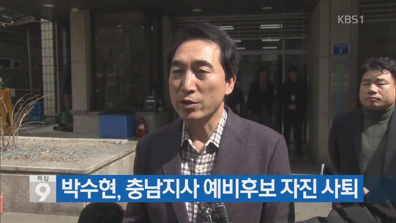 박수현, 충남지사 예비후보 자진 사퇴