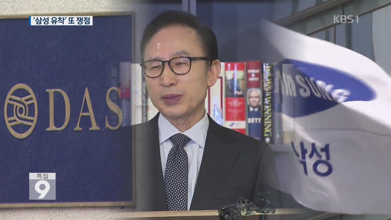 삼성 '정경유착' 또 쟁점…소송비 대납과 이건희 사면