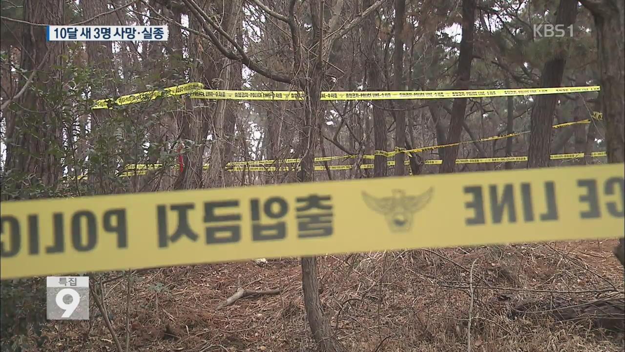 사귀던 여성 3명 사망…남자친구의 연쇄 살인?