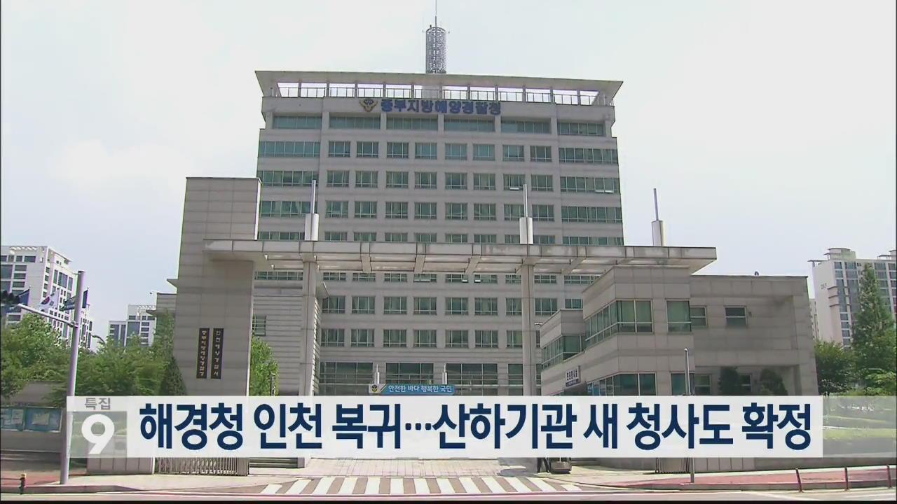 해경청 인천 복귀…산하기관 새 청사도 확정