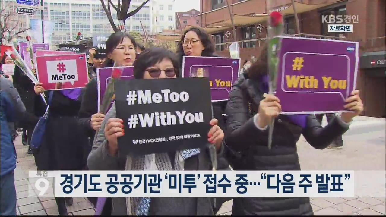 """경기도 공공기관 '미투' 접수 중…""""다음 주 발표"""""""