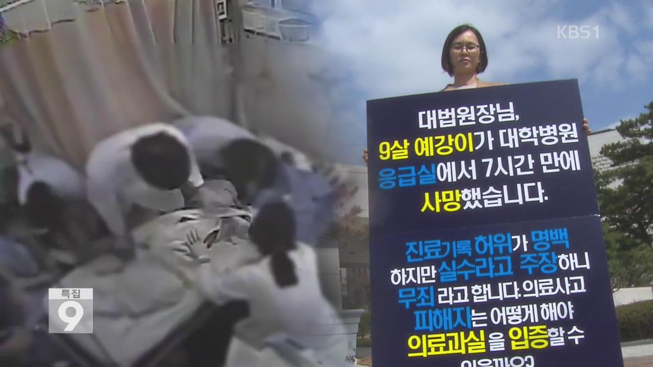 '예강이 엄마'의 눈물…9월부터 모든 진료 기록 공개