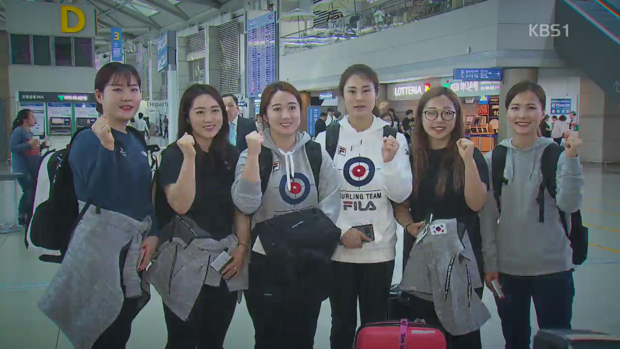 '팀 킴' 또 한번 컬링 열풍 잇는다…'세계선수권 가자!'