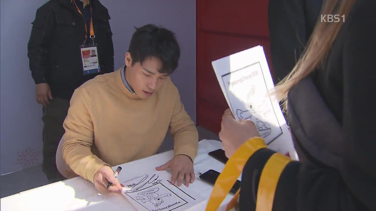 [오늘의 영상] '올림픽 주역' 평창 팬사인회