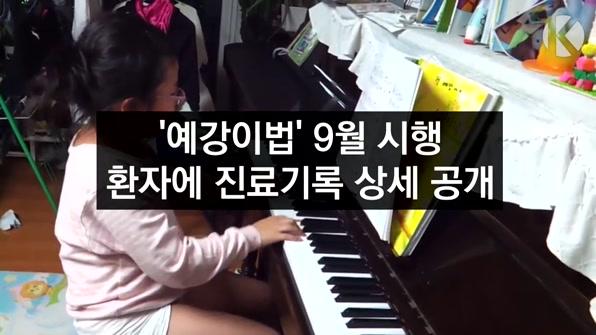 [라인뉴스] '예강이법' 9월 시행…환자에 진료기록 상세 공개