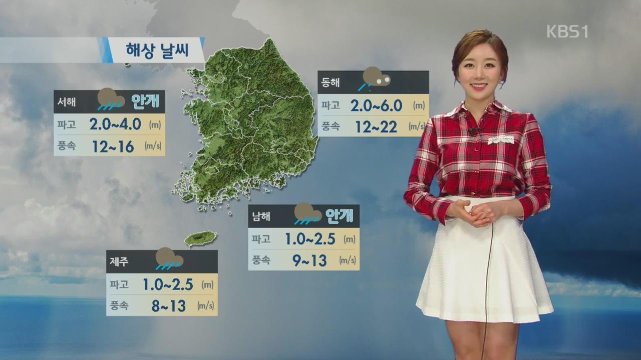 내일 전국 비나 눈…오늘보다 낮 기온 낮아