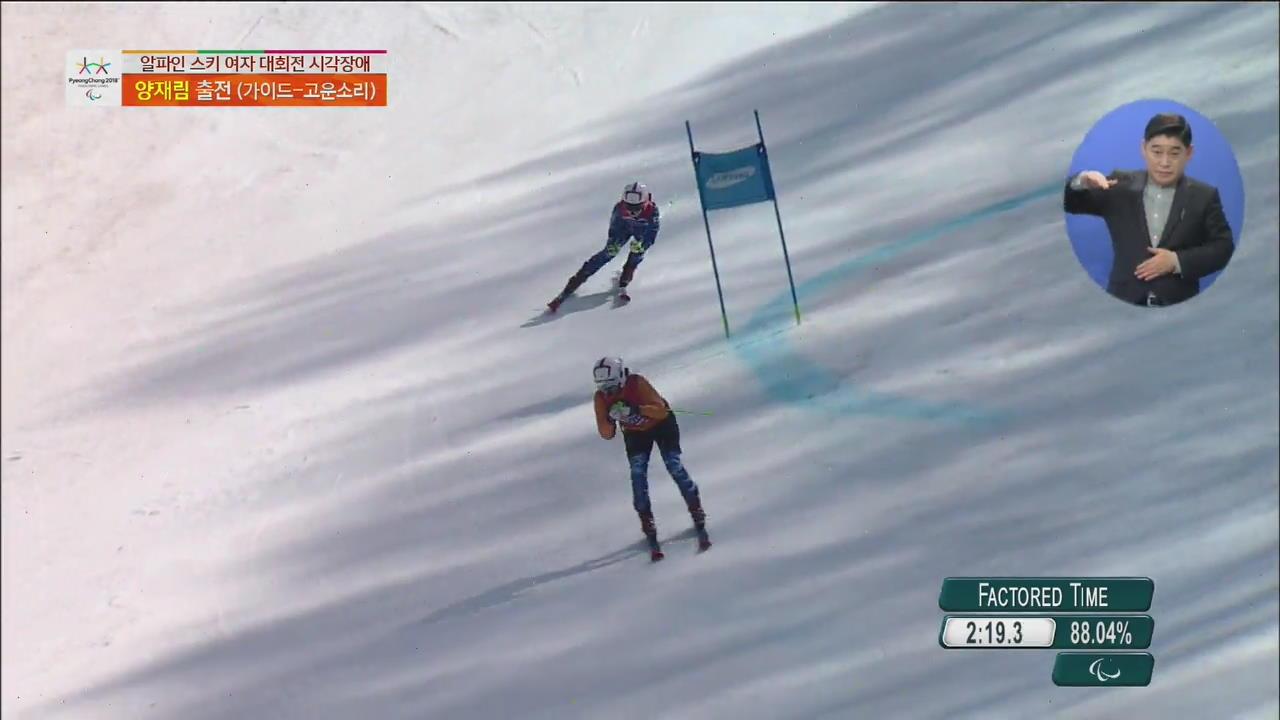 메달보다 완주…아름다운 스키 동행!