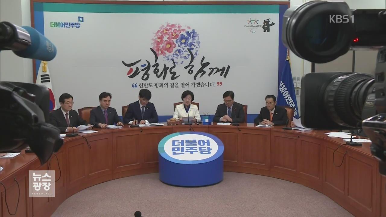 민주당, 철저한 수사 촉구…한국당, '정치보복' 주장