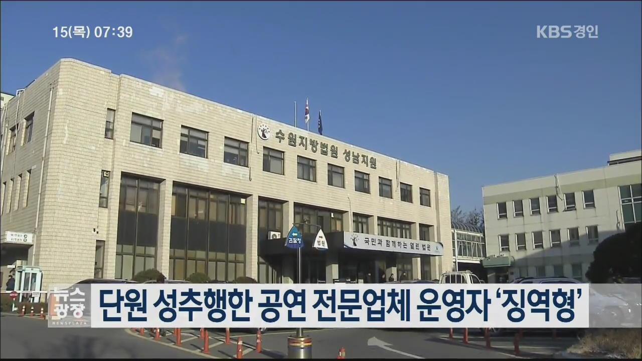단원 성추행한 공연 전문업체 운영자 '징역형'