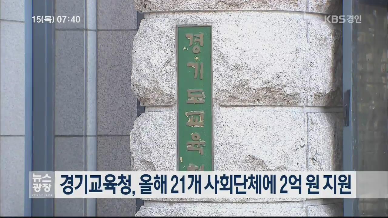 경기교육청, 올해 21개 사회단체에 2억 원 지원