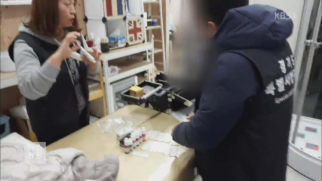 무자격 '눈썹 문신'…불법 미용업소 130곳 적발