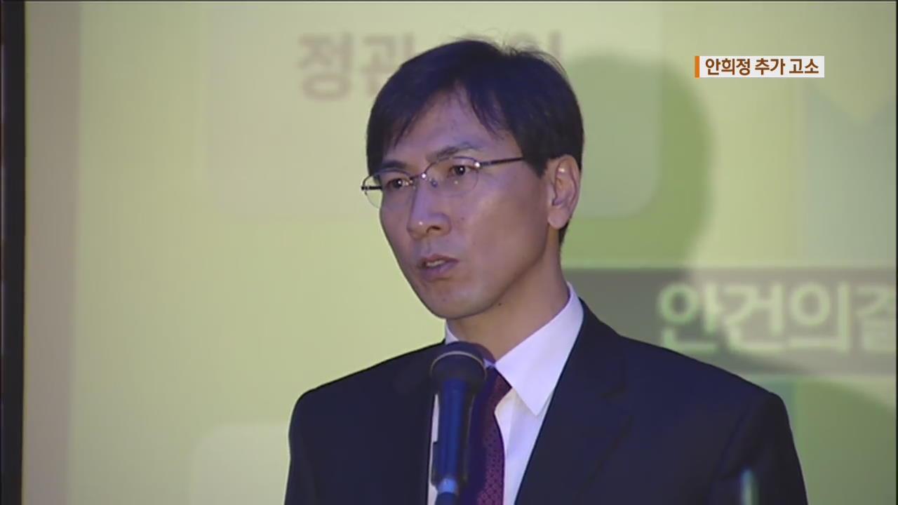 '안희정 성폭행' 두번째 피해자도 고소