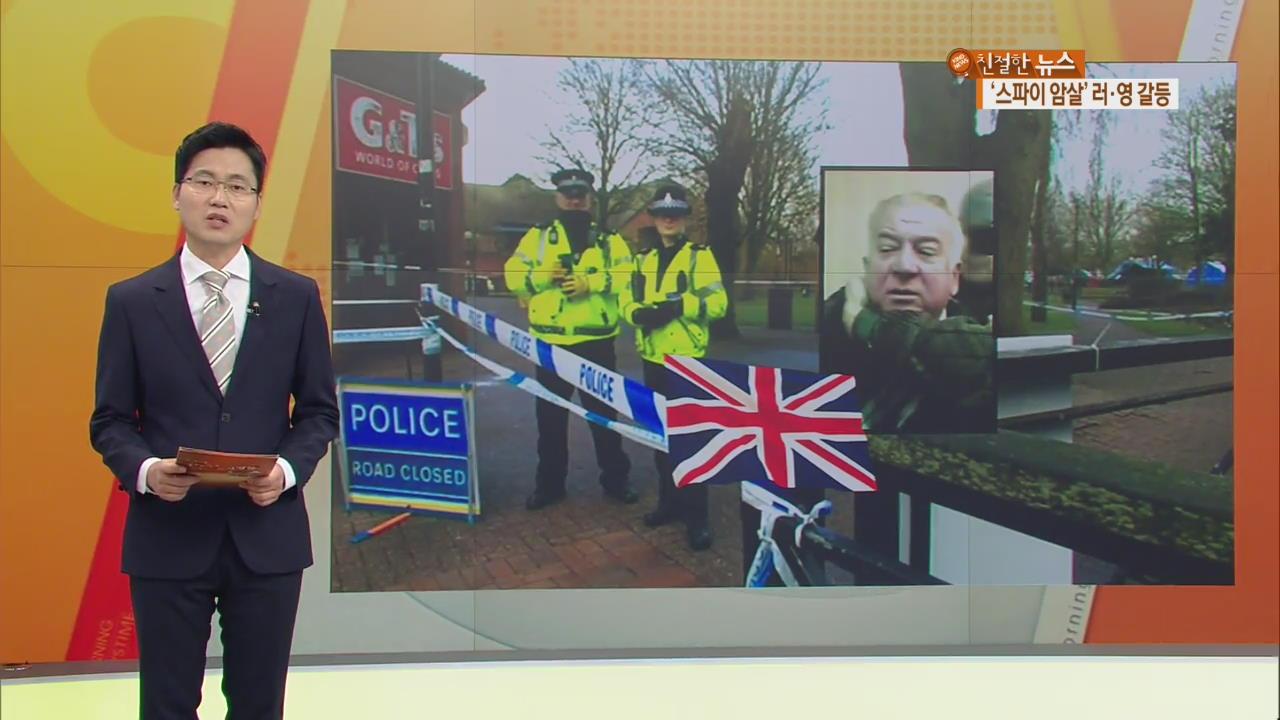 英 '스파이 암살' 놓고 러시아 외교관 추방