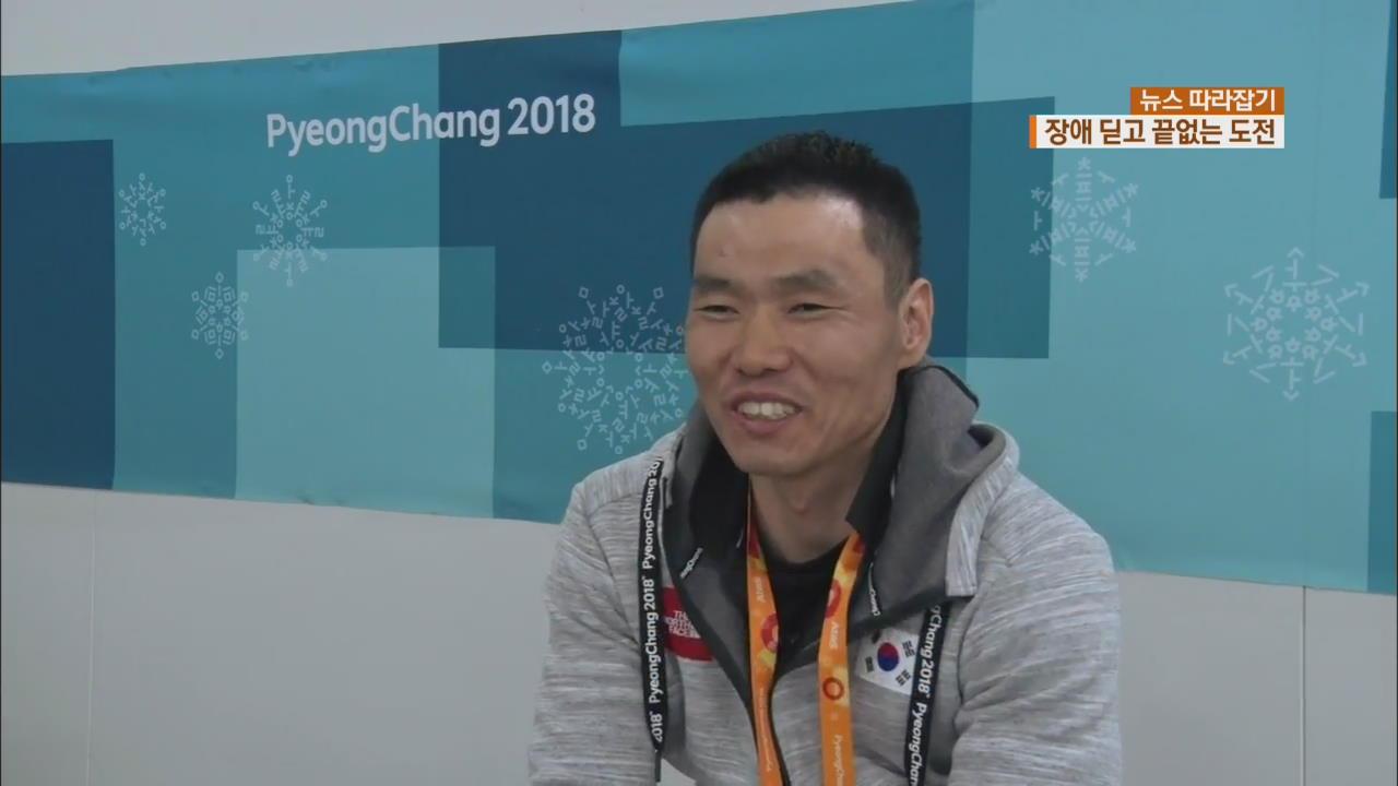 [뉴스 따라잡기] '인간 승리' 감동의 드라마…패럴림픽 현장