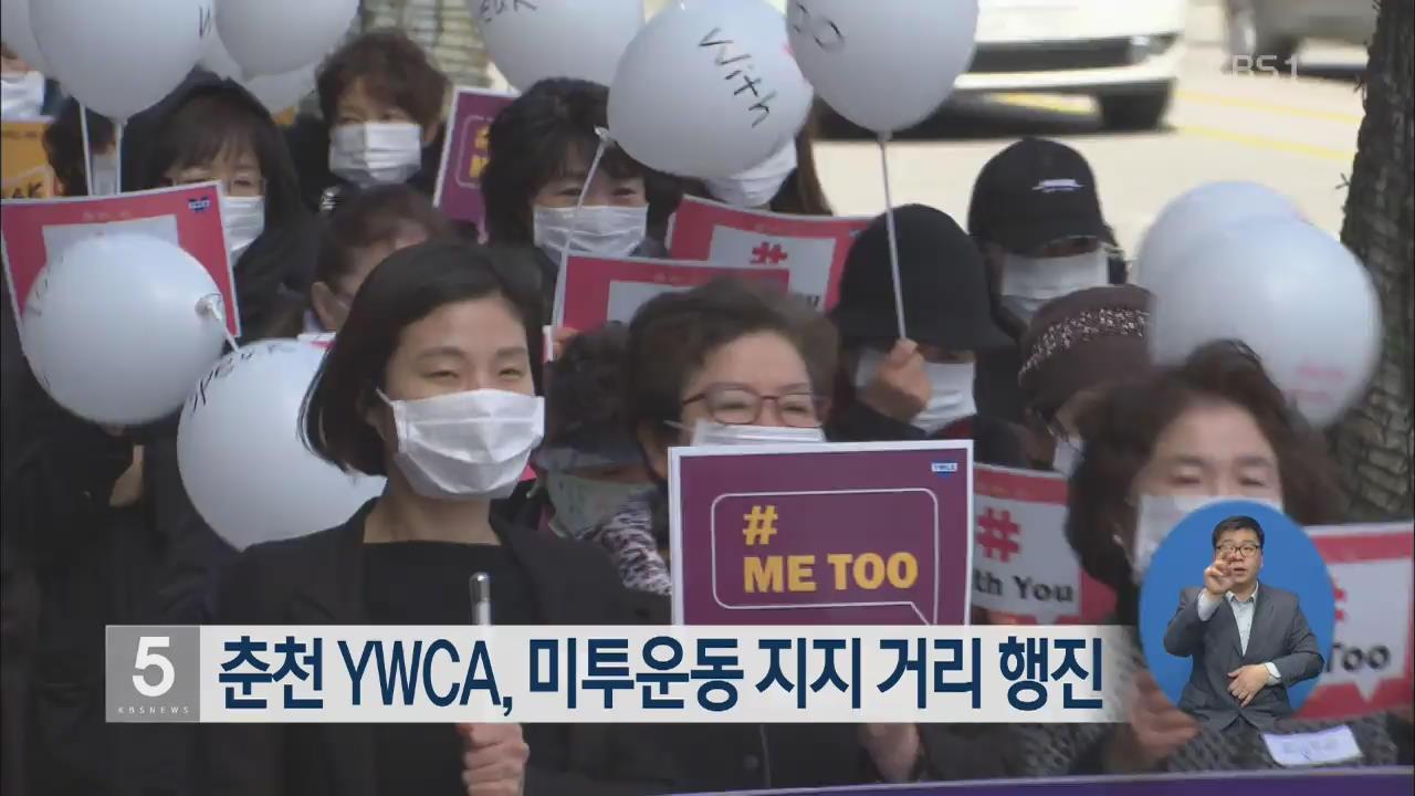 춘천 YWCA, 미투운동 지지 거리 행진