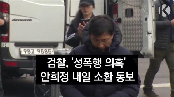 [라인뉴스] 검찰, '성폭행 의혹' 안희정 내일 소환 통보