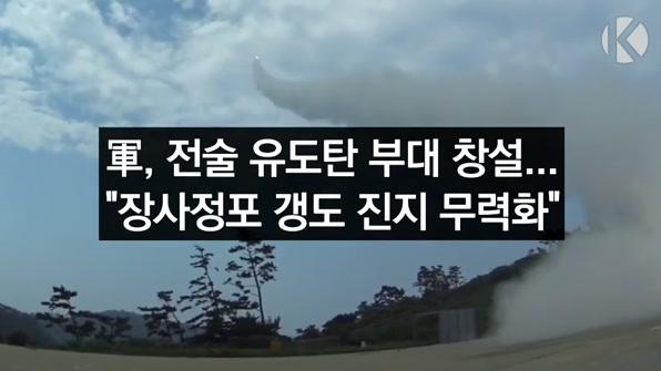 """[라인뉴스] 軍, 전술 유도탄 부대 창설…""""장사정포 갱도 진지 무력화"""""""