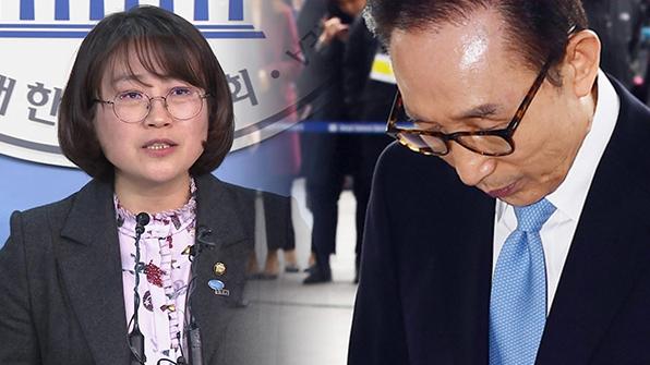 """정의당 """"MB 구속영장 청구는 마땅한 조치…지금이라도 속죄해야"""""""
