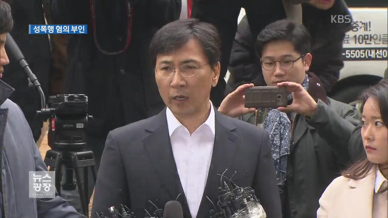 안희정, 20시간 조사 뒤 귀가…성폭행 혐의 또 부인