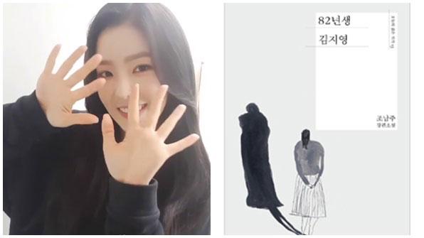 [K스타] 아이린 '탈덕 논란' 부른 '82년생 김지영'은 어떤 책?