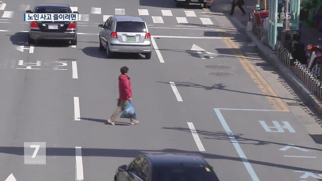 교통사고 노인 사망자 ↑…예방법은?