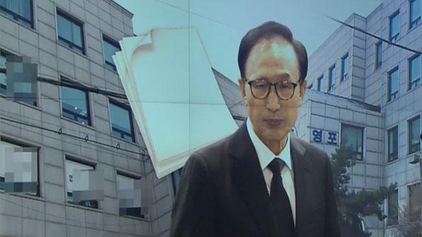 [MB영장③] 영포빌딩서 '사찰 문건' 다수 발견…MB 추가 수사 이어지나?