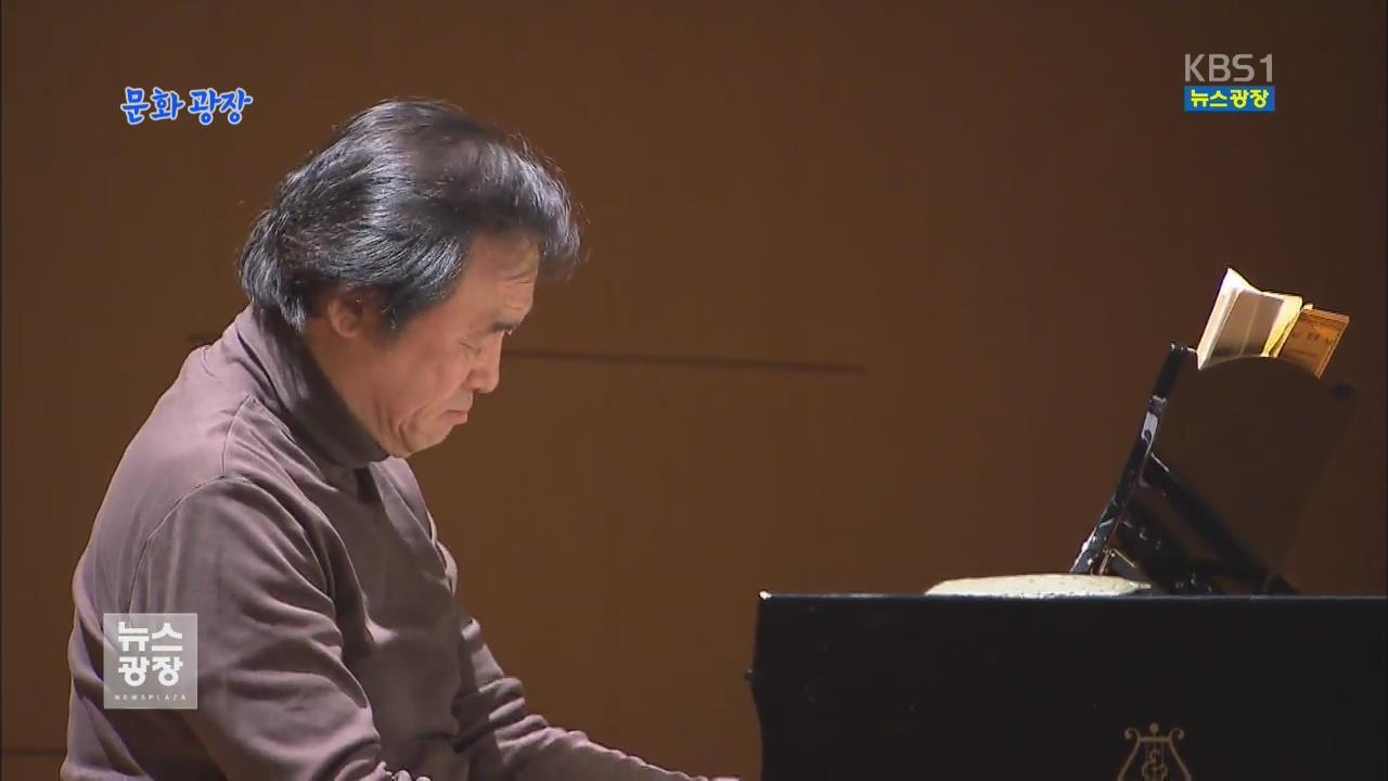 [문화광장] 피아니스트 백건우 다음 달 14일 인제 공연