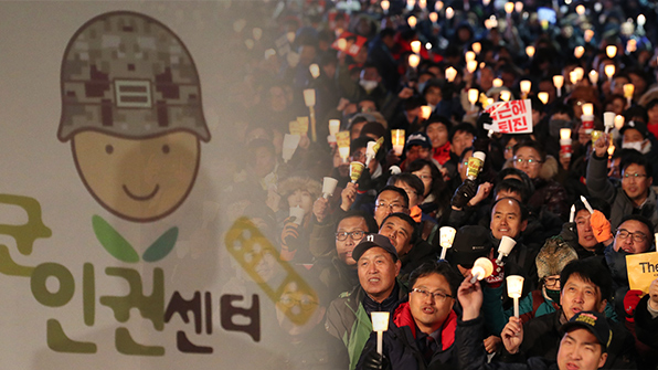 """군인권센터 """"촛불집회 무력 진압 시도 강제수사해야"""""""