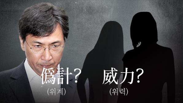 안희정 제출 '증거 사진', 과연 형사처벌 변수될까?