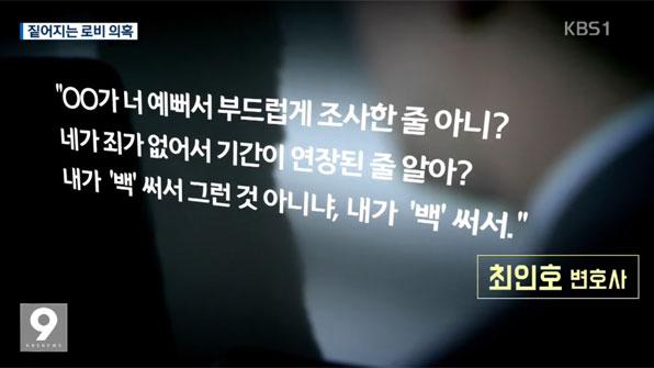 [이슈②] 짙어지는 '최인호 로비' 의혹…검찰·국세청 막강 인맥 과시