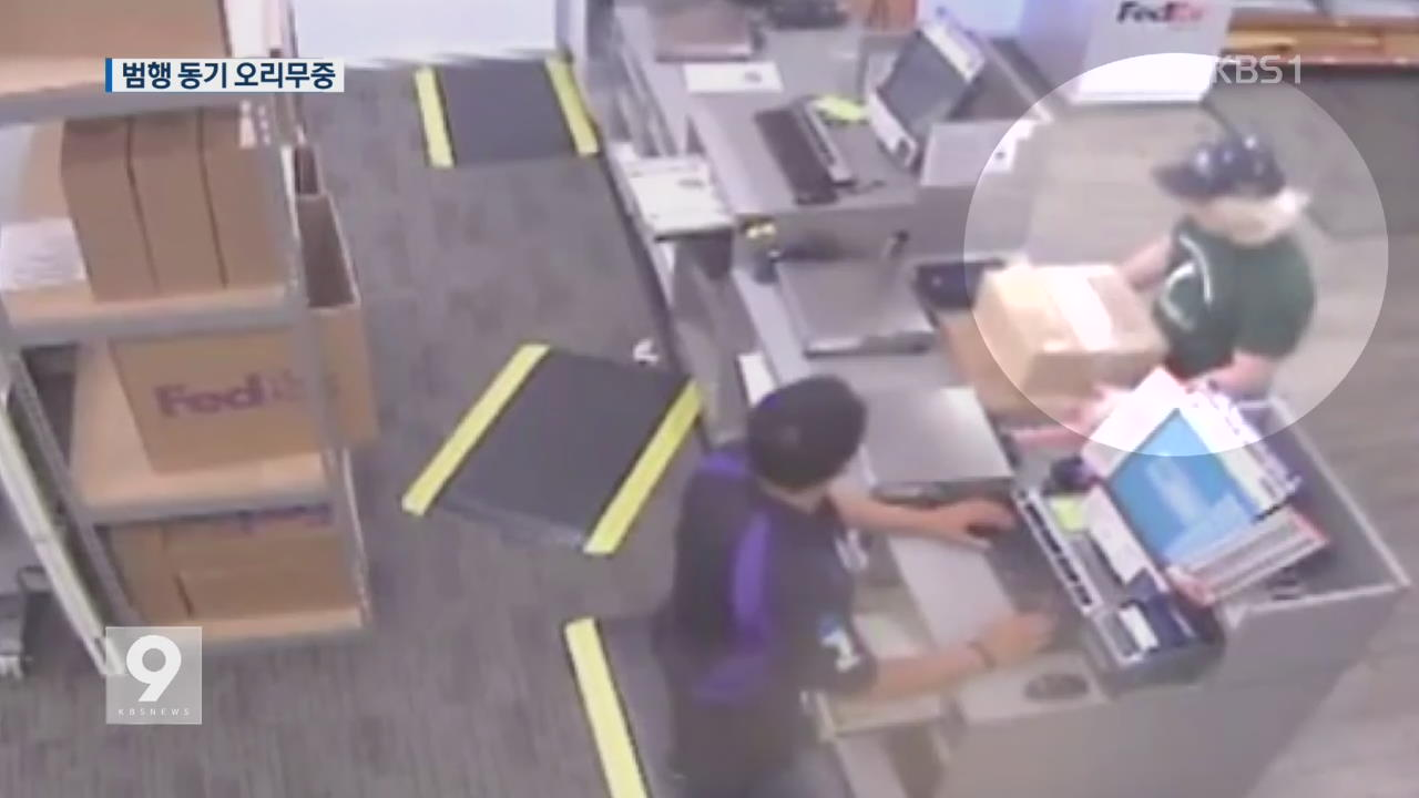 텍사스주 연쇄 폭발 용의자 '자폭'…범행 동기 오리무중