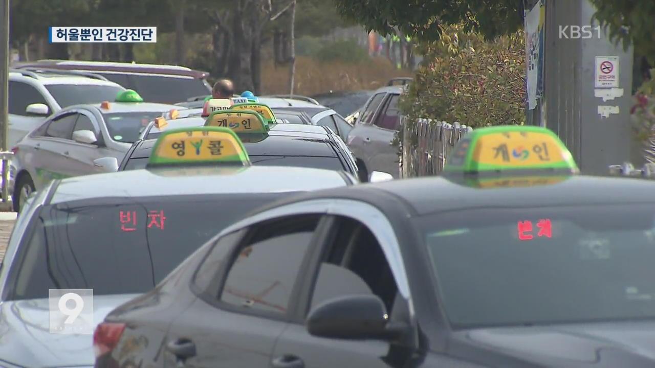 허울뿐인 택시기사 건강검진, 사고위험 높인다!