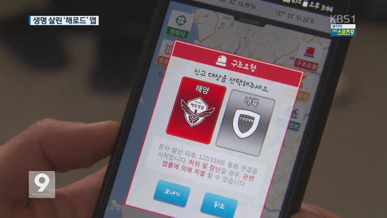 '해로드 앱' 덕분에…40대 부부 갯벌서 구출