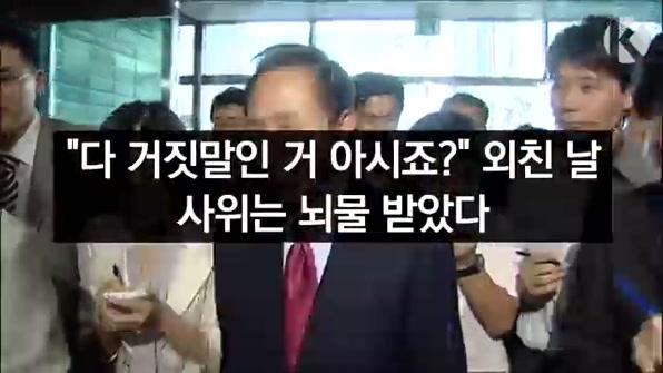 """[라인뉴스] """"다 거짓말인 거 아시죠?"""" 외친 날…사위는 뇌물 받아"""
